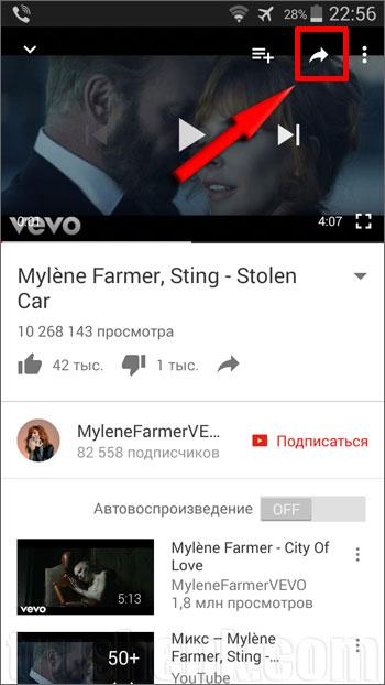 Як завантажити відео з YouTube на телефон