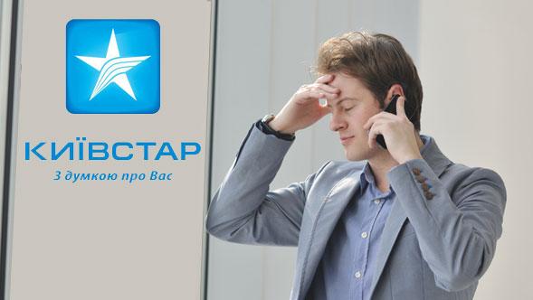 Як зателефонувати в Київстар з іншого оператора?