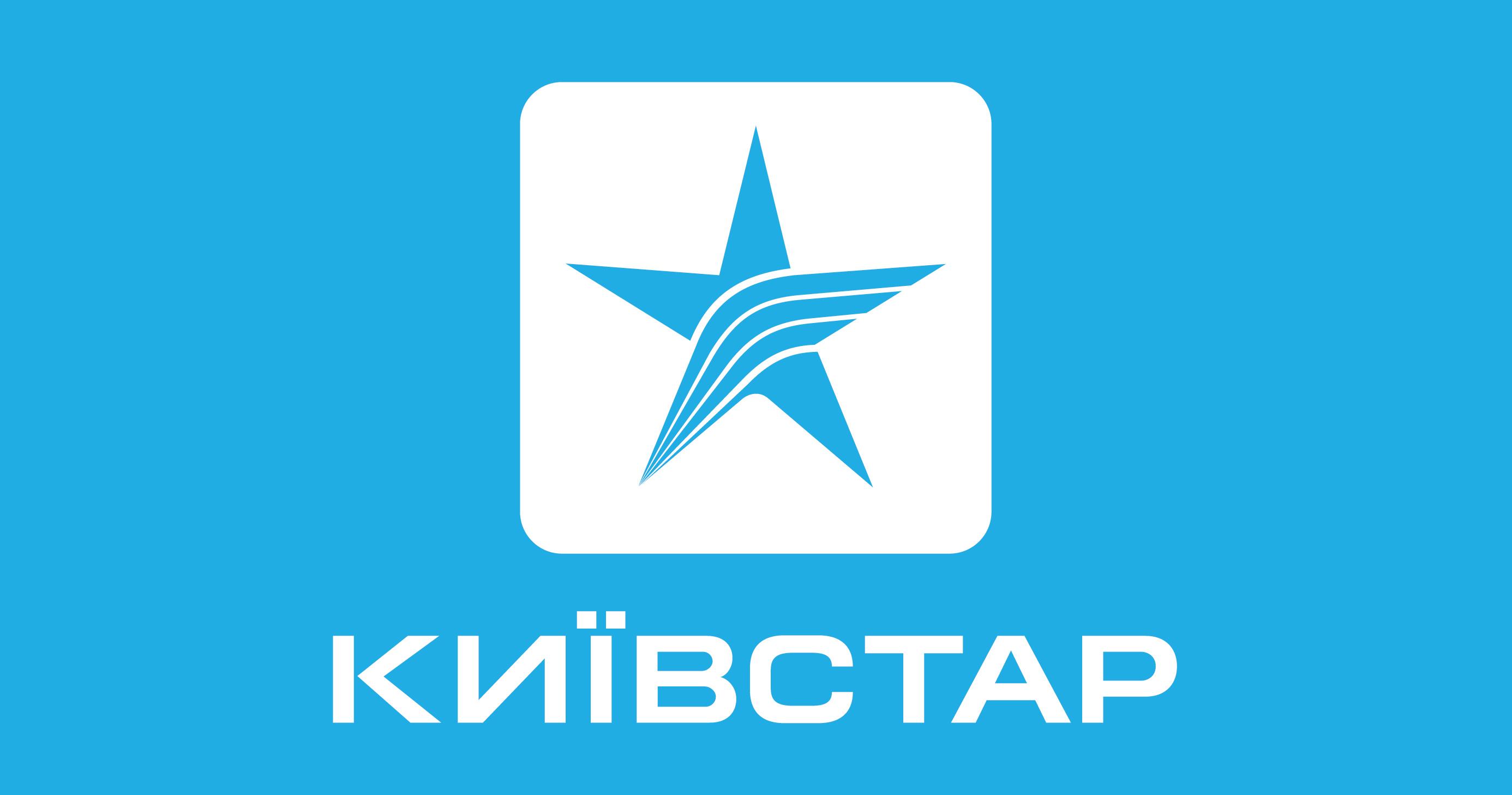 Як зателефонувати оператору Київстар?