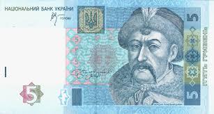 Богдан Хмельницький зображений на банкноті 5 гривень