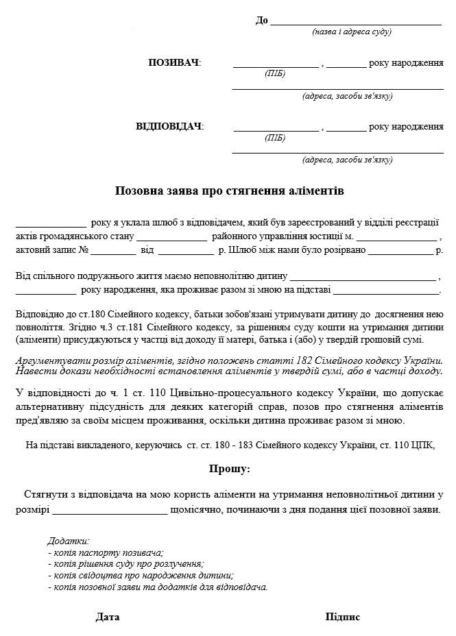 Зразок заяви на аліменти в Україні