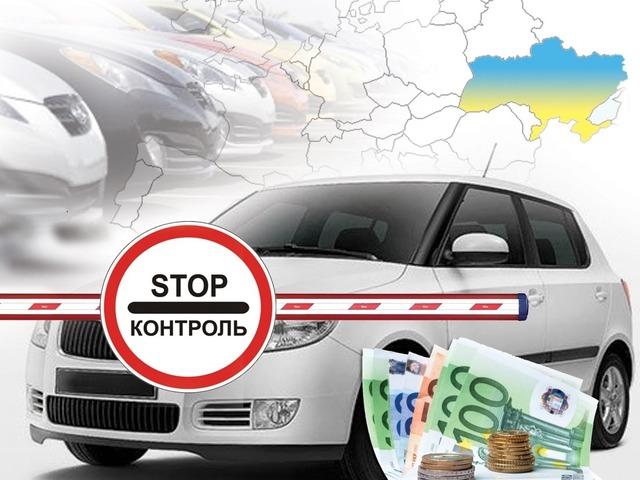 Їзда на нерозмитнених авто в Україні