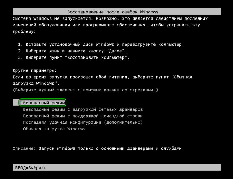 Чорний екран при завантаженні Windows 7