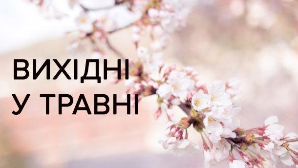 Свята України у травні
