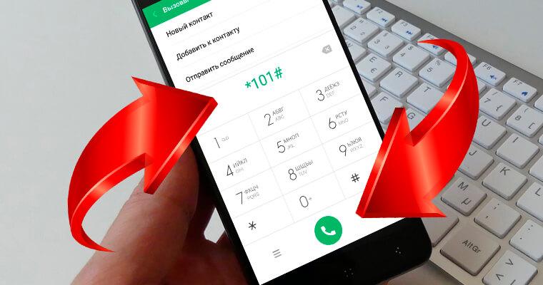 Як перевірити рахунок абоненту Vodafone