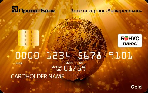 Кредитна карта ПриватБанку