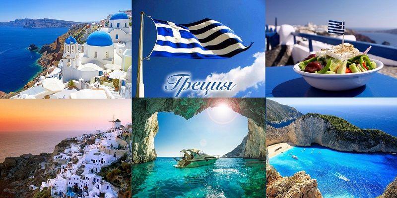 Цікаві факти про Грецію
