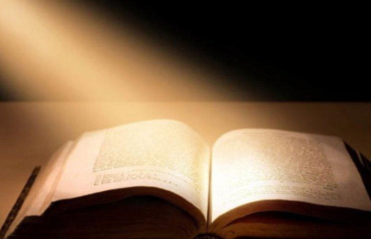 Цікаві факти про біблію