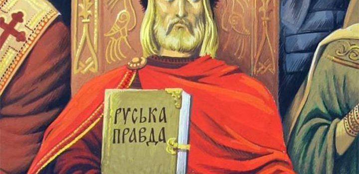 Цікаві факти про Ярослава Мудрого